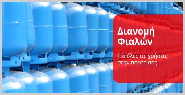 Διανομή Φιαλών Υγραερίου